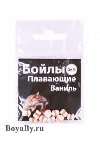 Бойлы плавающие ваниль, 25 шт./упаковка