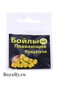 Бойлы плавающие кукуруза, 25 шт./упаковка