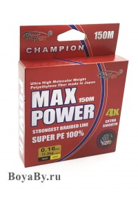 Плетенка Max Power 150m, d 0,16mm