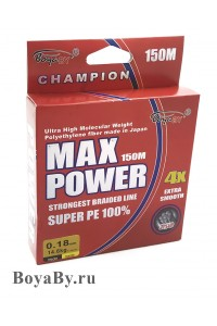 Плетенка Max Power 150m, d 0,18mm