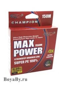Плетенка Max Power 150m, d 0,20mm